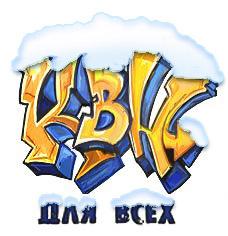 логотип КВН для ВСЕХ 2008