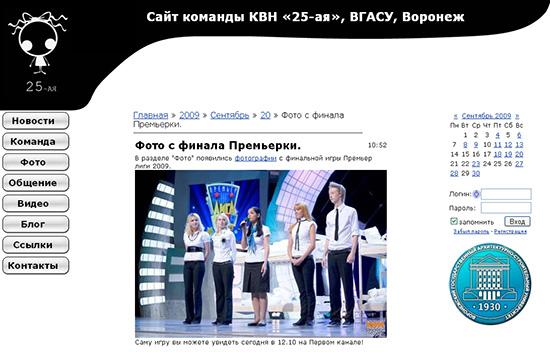 Сайт команды КВН 25-ая