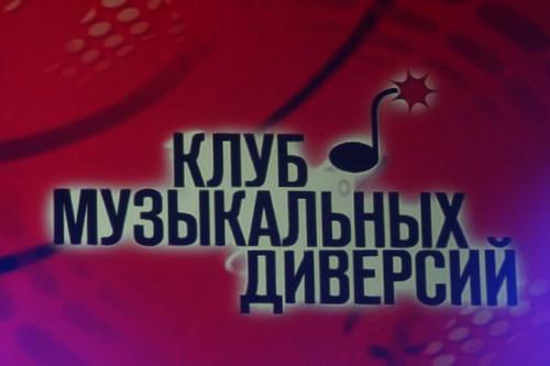 Клуб Музыкальных Диверсий