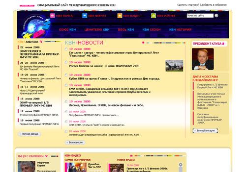Новый дизайн сайта amik.ru