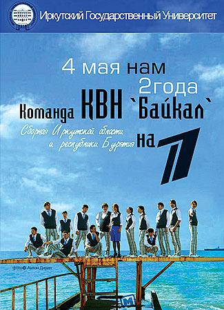 День рождения команды КВН Байкал