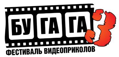 Международный Фестиваль видеоприколов БуГаГа