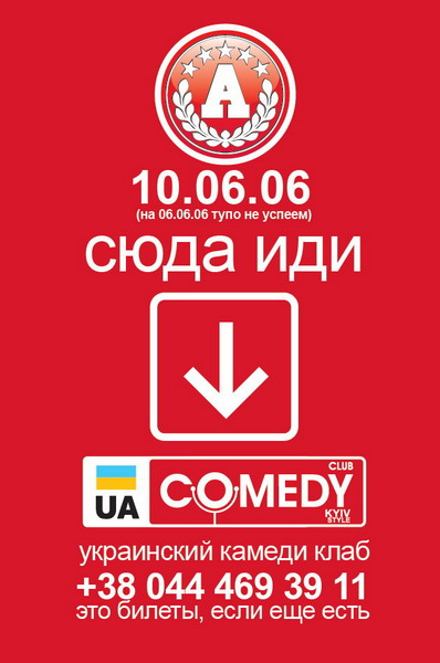 Comedy Club UA