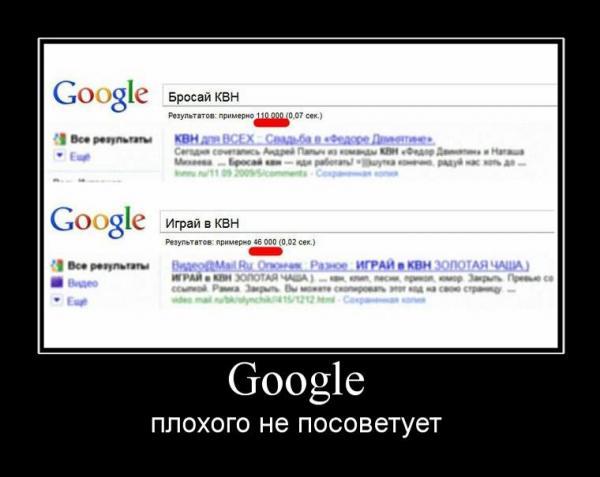 Квновские демотиваторы google плохого