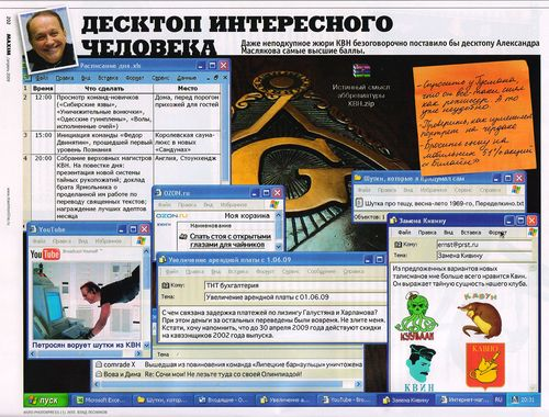 Рабочий стол Александра Васильевича Маслякова