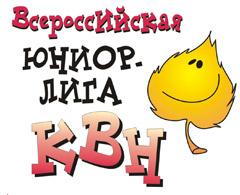 Всероссийская Юниор-лига КВН