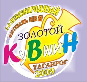 Золотой КуВшиН 2009