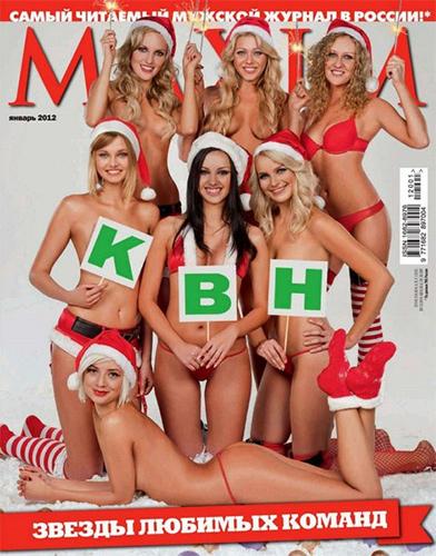 КВНщицы топлес, журнал Maxim