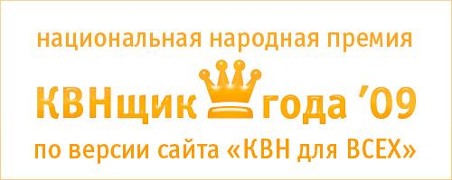 Национальная премия КВНщик года 09