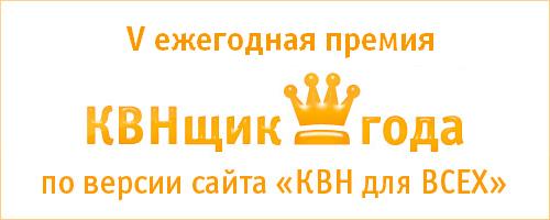 КВНщик года 2012