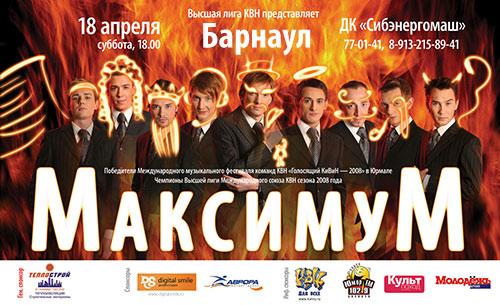 Концерт команды КВН Максимум