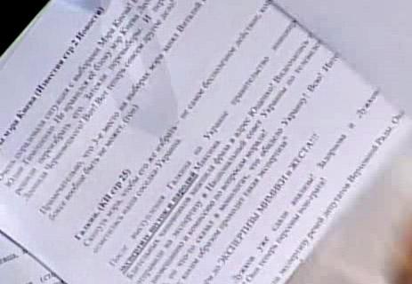 Фрагмент сценария Прожекторперисхилтон