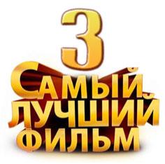 Самый лучший фильм 3 выйдет в 3d формате