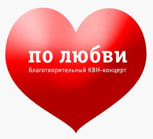Благотворительный КВН-концерт «По любви» уже завтра!