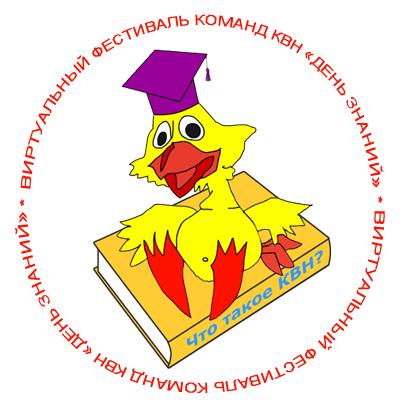 Фестиваль КВН День знаний