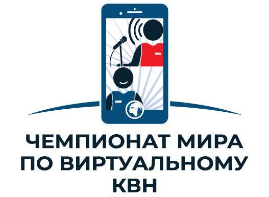 Чемпионат мира по виртуальному КВН (юмору)