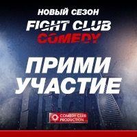 Бойцовский Клуб от Comedy Club Production