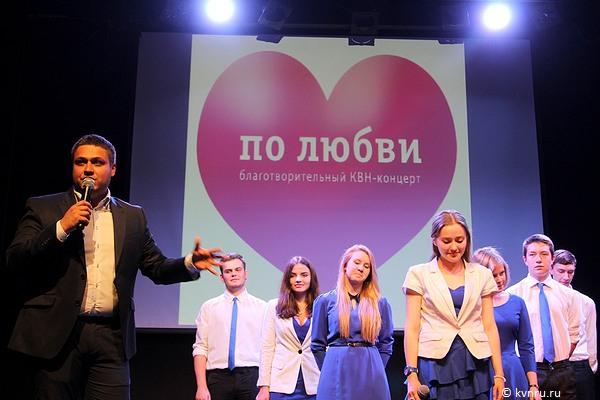 Благотворительный концерт По любви