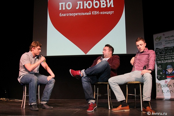 Благотворительный КВН-концерт «По любви»