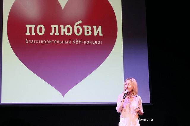 Благотворительный КВН-концерт По любви